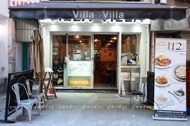 mod鑞es cuisine villa villa情人節套餐