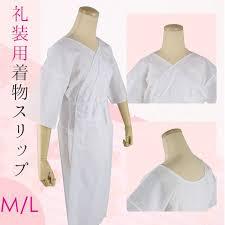Lingerie For Bride Aoi Shoujikidonya Rakuten Global Market Dress Kimono Slip M
