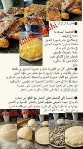 j de cuisine la cuisine de skikda by bakhi la cuisine de skikda by