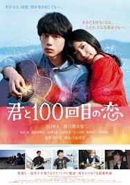 The 100th Love with You - Kimi to 100 Kaime no Koi (2017)