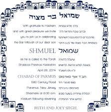 bat mitzvah invitations with hebrew shmuel bar mitzvah invitation custom wedding bar mitzvah and bat