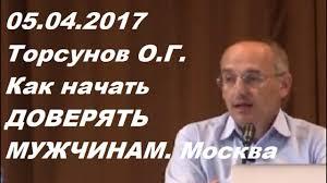 05 04 2017 торсунов о г как начать доверять му with loop
