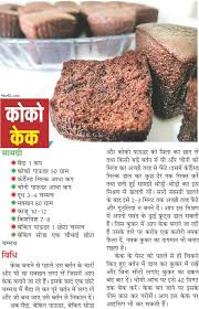 chocolate cake recipe without egg and oven in hindi best cake 2017