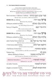 seif edition transliterated linear haggadah paperback