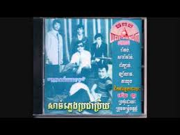 mp mucic mp khmer traditional instrumental music cd youtube