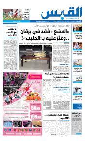 القبس عدد السبت 5 مايو 2018 by AlQabas issuu