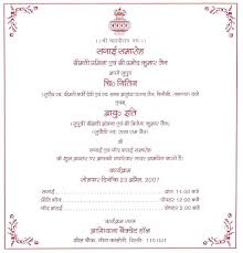 Words For A Wedding Invitation Wedding Invitation In Hindi Wording Stephenanuno Com