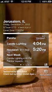 shabbat shalom שבת for iphone u0026 android