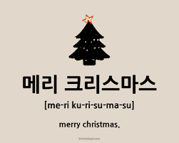 메리 크리스마스 how to say merry in korean kimchi cloud