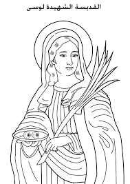 coloring page of st lucy coloriage religieux pinterest