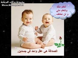 اجمل ما قيل في الصداقة...... الصديق الحقيقي......... Images?q=tbn:ANd9GcQH_r8NcQu5zReX3qztWLqMxWe0F924IqsAELI92i5YaooHIXHa
