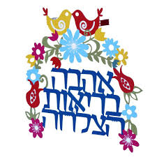 birkat habayit home blessing birkat habayit colorful floating health success