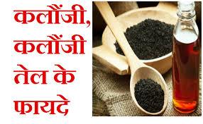 kalonji for hair growth कल ज और कल ज त ल क फ यद benefits