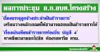 thailocal_news554.jpg