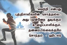 job quotes by abdul kalam success belongs to hard work oruthuli quotes