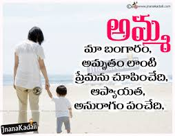 Sweet Lovely Quotes by Mother U0027s Love Quotes In Telugu With Mother Pictures Amma Telugu