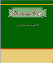 urdu text book u201curdu qwaid aur insha u201d urdu e book for class 10