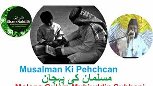 Ki by Molana Gulam Muhiuddin Subhani Sahab Full Taqreer Musalman Ki