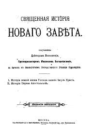 БогосРовский МихаиРпротопр Священна история Нового Завета 1895