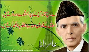 qaid day happy birthday qaid fresh urdu poetry urdu