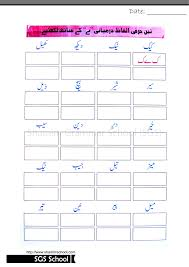 download free printable pdf urdu tod jod u0026 jod tod sample