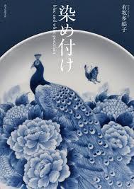 染め付け blue and white porcelain 有坂 多絵子 本 通販 amazon
