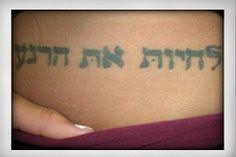 28 best hebrew tattoo images on pinterest html hebrew tattoos