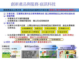 entreprise si鑒e social 資料經濟 開放資料的下一步黃彥男博士