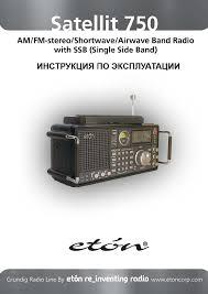 инструкция по эксплуатации радиоприемник eton grundig satellit 750