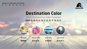 color forecast axalta presents 2016 automotive color trends to enable oems to