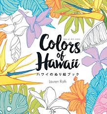 coloring book for your website colors of hawaii coloring book japanese edition your coast
