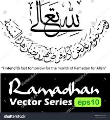 arabic symbol meanings fasting niyyat intention arabic calligraphynawaitu sauma stock