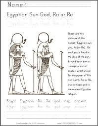 ancient egyptian sun god ra or re primary worksheet student