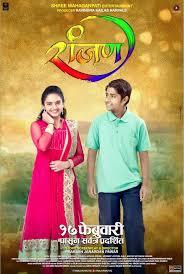 ranjana 2017 marathi movie download 480p 350mb atishmkv