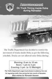 Qatar Ministry Of Interior Traffic Department Ramadan Timings For Ministry Of Interior Qatar Living