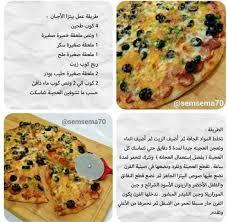 samira cuisine pizza samira tv بيتزا جزائرية اكلات عربيه