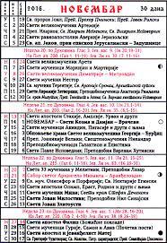 Crkveni Kalendar Za 2018 Katolicki Pravoslavni Crkveni Kalendar Za 2016 11