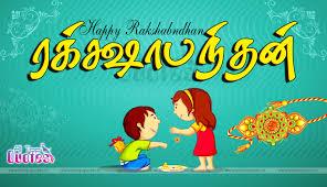 Wedding Wishes Kavithai In English Raksha Bandhan Tamil Kavithaigal Images All Top Quotes Telugu