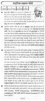 biography of mahatma gandhi summary essay of mahatma gandhi essay on mahatma gandhi in hindi essay on