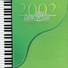 si鑒e pour piano 2002钢琴恋曲piano hits qq音乐 千万正版音乐海量无损曲库新歌热歌
