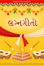 wedding quotes gujarati gujarati marriage song lyrics android apps on play