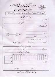 Assignment Form Assignment Form For Marks Parat Aiou Pk Pinterest