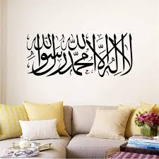 wedding quotes islamic islamic wall sticker home decor muslim mural allah arabic