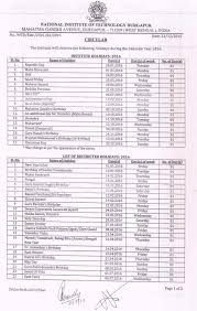 list of holidays in nit durgapur 2017 2018 student forum
