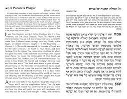 yizkor prayer in artscroll free downloads