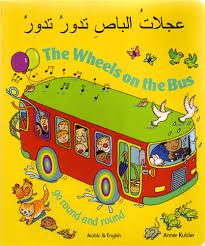 farsi english bilingual childrens books farsi audio books dual
