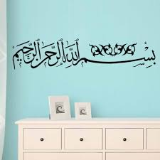 Muslim Home Decor by High Quality Arabic Wallpapers Buy Cheap Arabic Wallpapers Lots