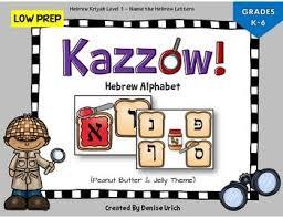 Flashcards Hebrew 110 Best My Jewish Classroom Original Activities And Games For
