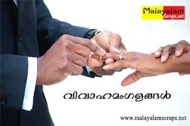 wedding wishes malayalam scrap wedding scraps status what s up fb images malayalam