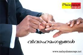wedding quotes malayalam wedding scraps status what s up fb images malayalam